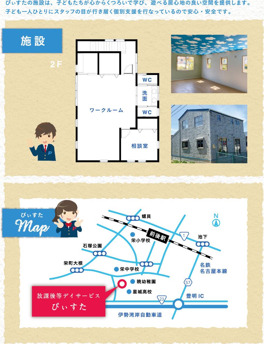 施設・MAP